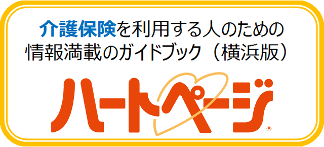 介護保険を利用する人のための情報満載のガイドブック(横浜版)