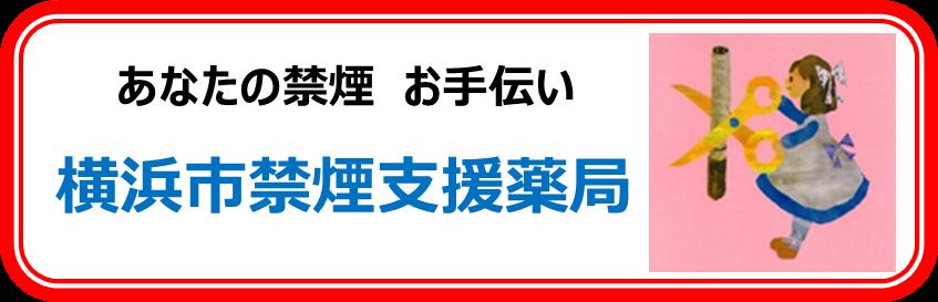 メディムは横浜市禁煙支援薬局に指定されております。